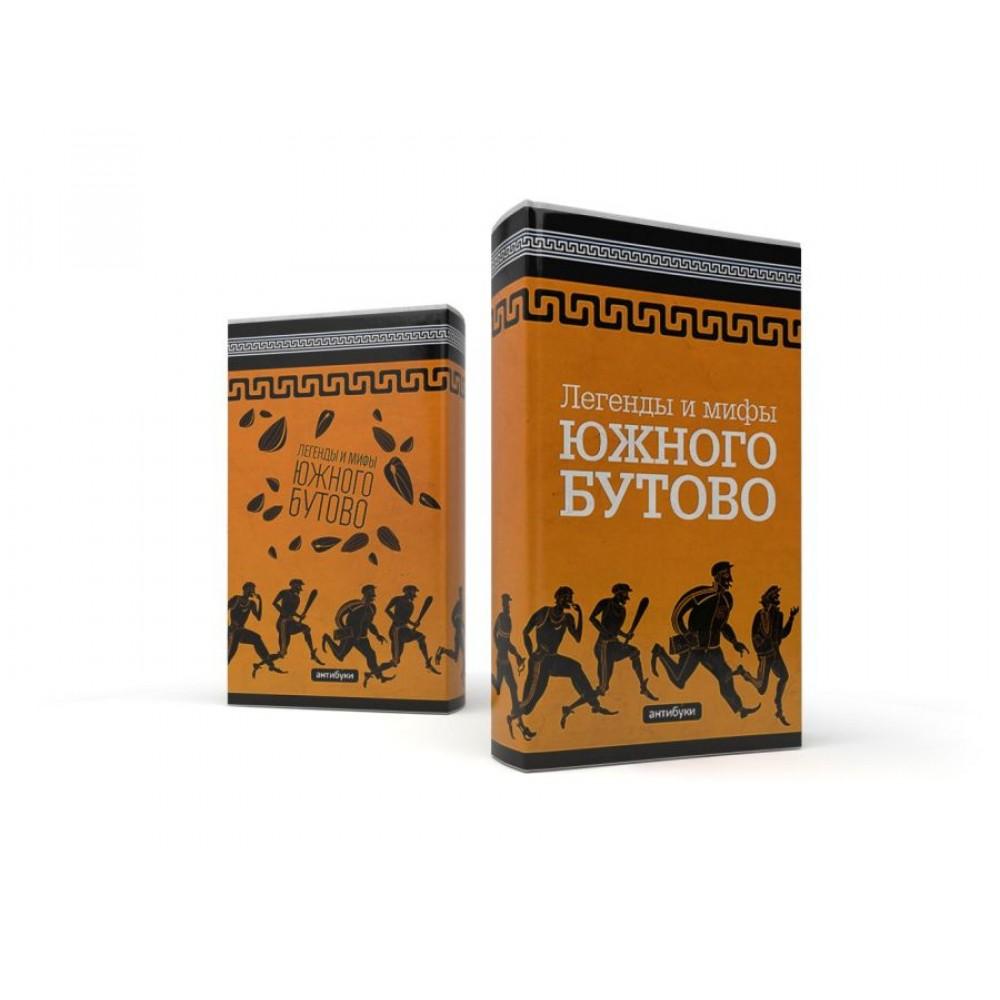 Обложка «Легенды и мифы Южного Бутово»