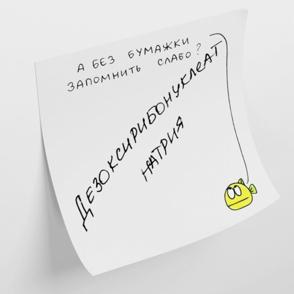 Стикеры «А без бумажки запомнить слабо?»