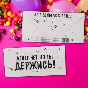 Конверт для денег «Денег нет, но ты держись! Не в деньгах счастье!»