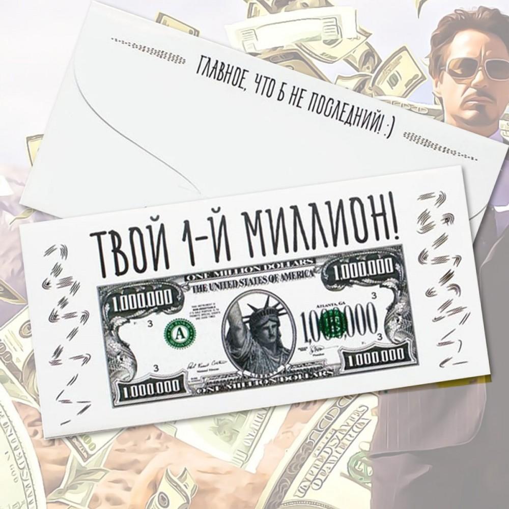 Конверт для денег «Твой Первый миллион»