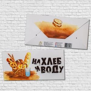 Конверт для денег «На хлеб и воду.»