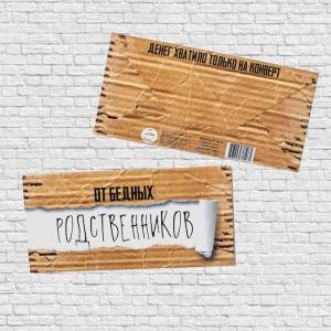 Конверт для денег «От бедных родственников. Денег хватило только на конверт»