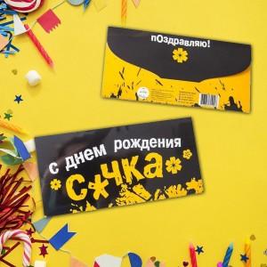 Конверт для денег «С днем рождения С*чка»