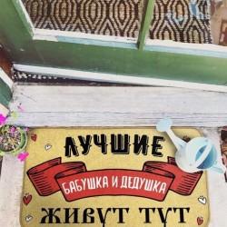 Придверный коврик Лучшие бабушка и дедушка