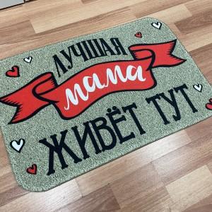 Придверный коврик Лучшая мама живет тут