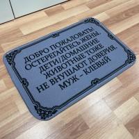 Придверный коврик Добро пожаловать. Остерегайтесь жены