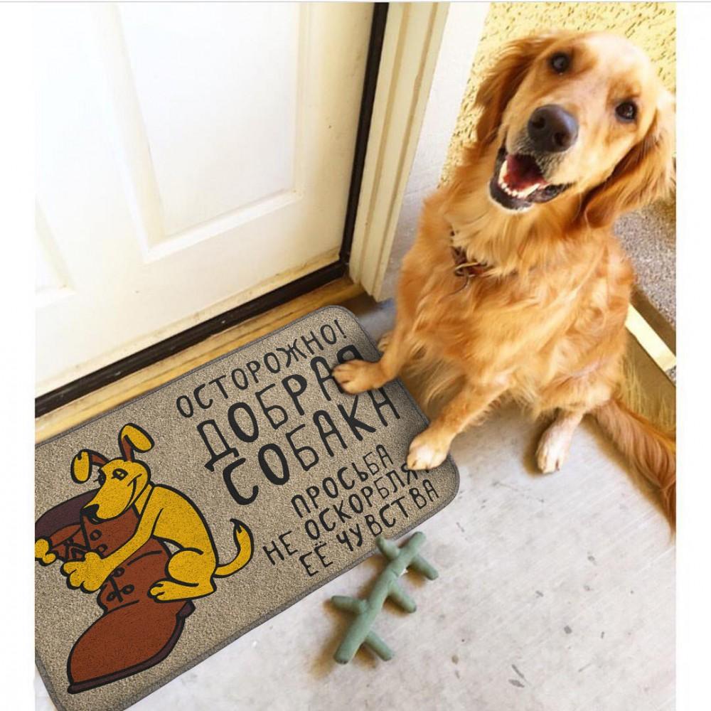 Придверный коврик Осторожно, добрая собака