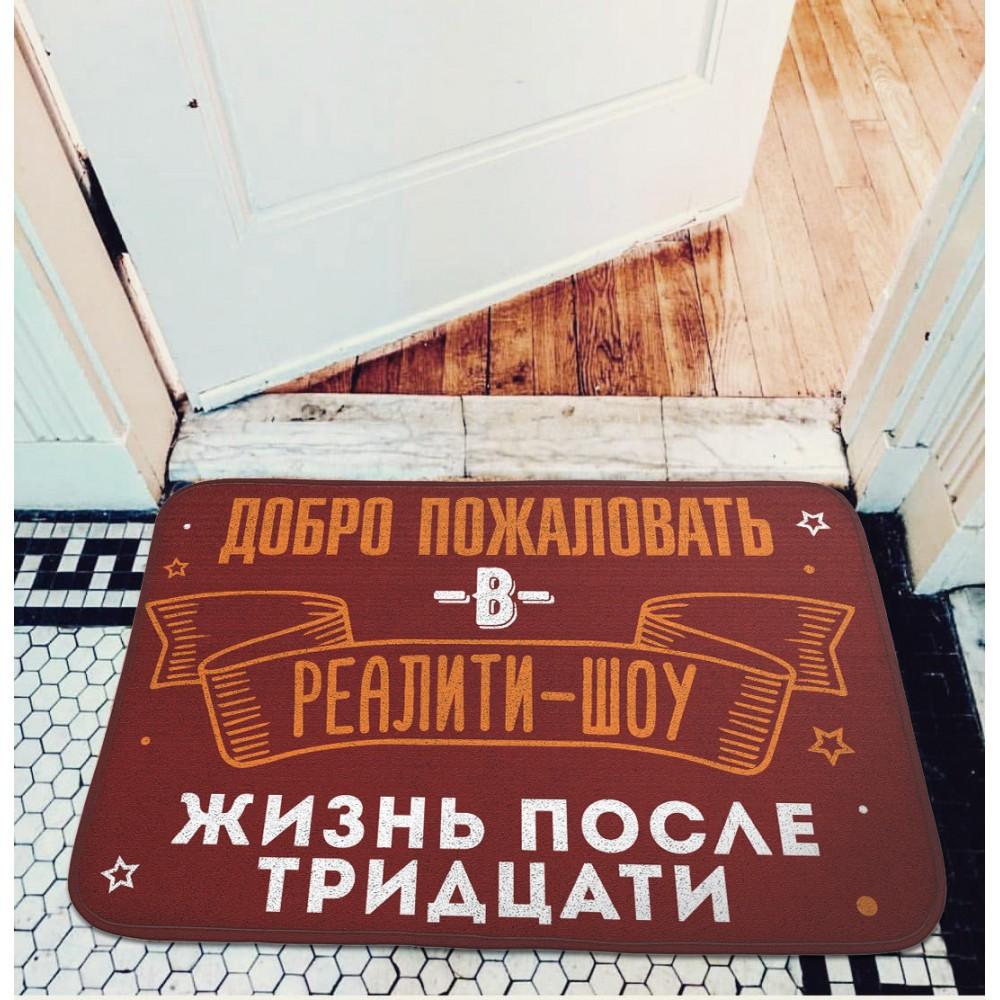 Коврик для входной двери Реалити шоу