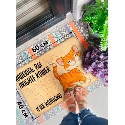 Придверный коврик Любите кошек