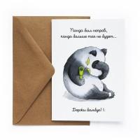 Открытка «Прости панду»