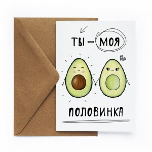 Открытка «Авокадо»