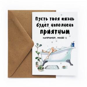 Открытка «Ванна»