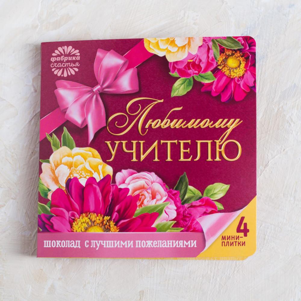 Открытка с шоколадом «Любимому учителю» шоколадки 4 шт 20 г