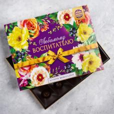 Коробка конфет Любимому воспитателю «Цветы» 150 г