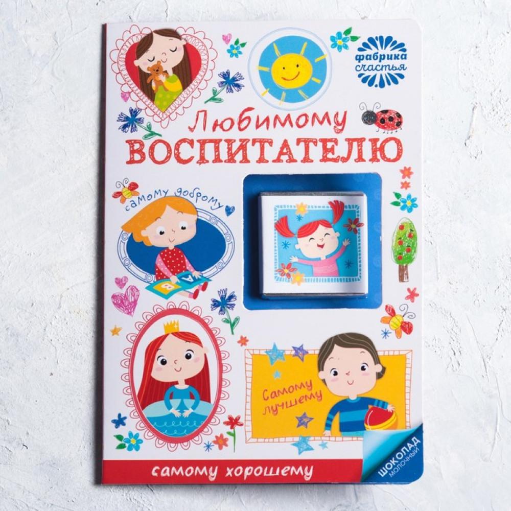 Шоколад в открытке Любимому воспитателю «Дети» 5 г