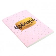 Ежедневник «Извини, я занята» розовый, А5, 80 листов