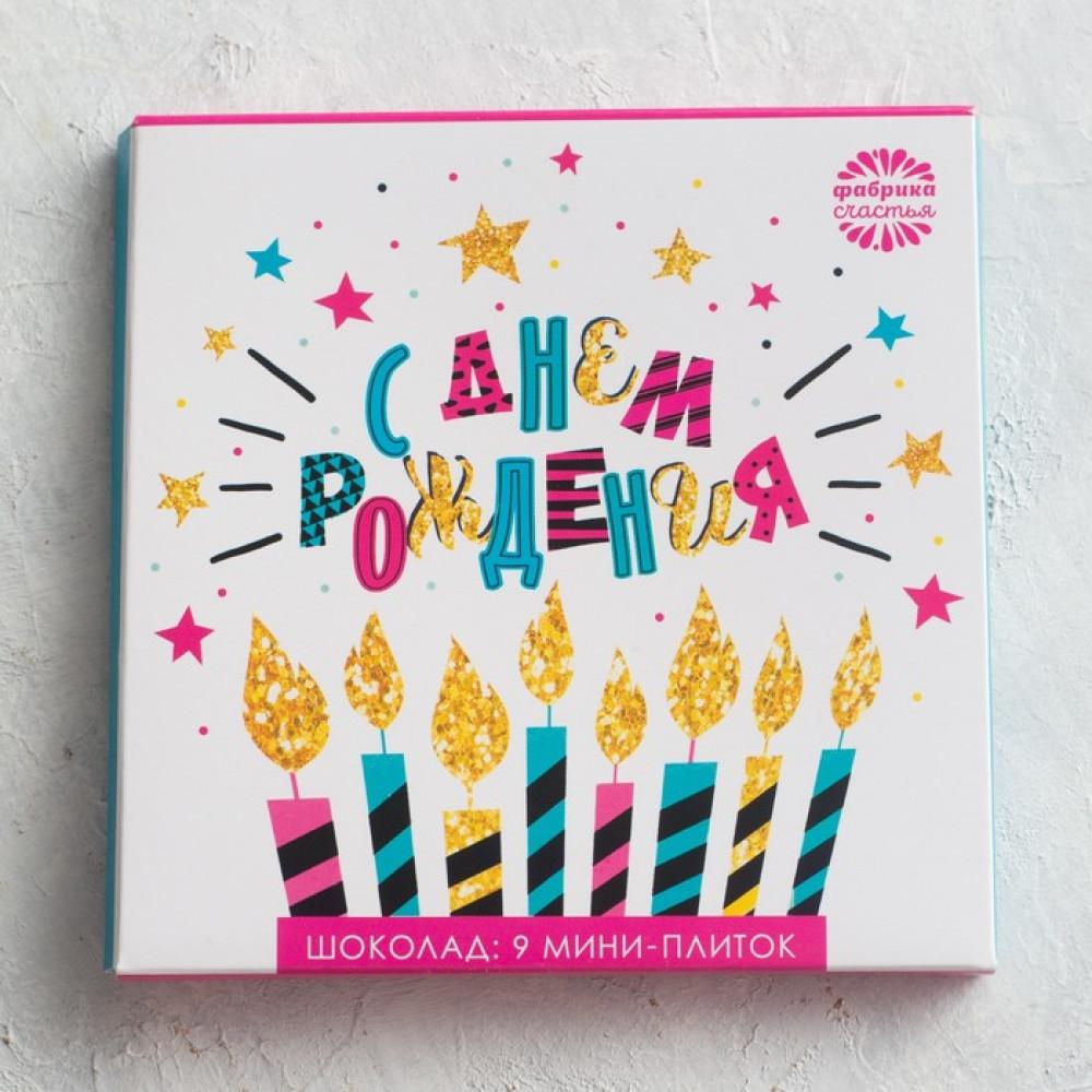 Шоколад в конверте «С Днем Рождения»