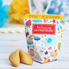 Печенье с предсказанием «Любимому воспитателю» 1 шт.