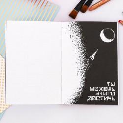 Блокнот творческого человека «Держи равновесие» 120 листов