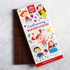 Шоколад «Любимому воспитателю» 85 г
