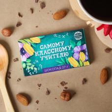 Шоколад в коробке «Самому классному учителю» 27 г