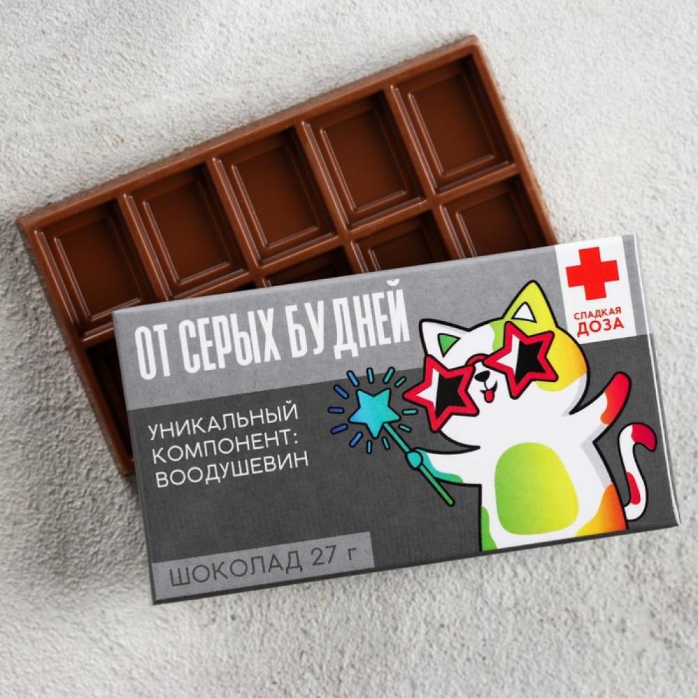 Шоколад «От серых будней», 27 г