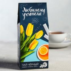 Чай подарочный «Любимому учителю» чёрный с лимоном и мятой 100 гр