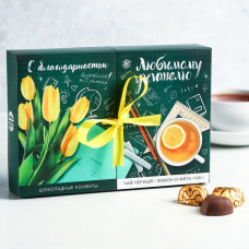 Подарочный набор «Любимому учителю» чай и конфеты