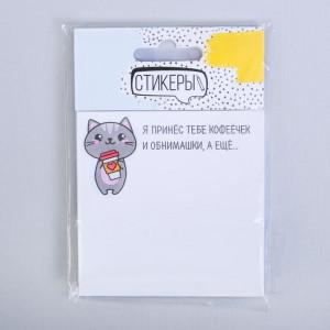 Бумажный блок с отрывными листами «Я принес тебе кофеёчек и обнимашки»
