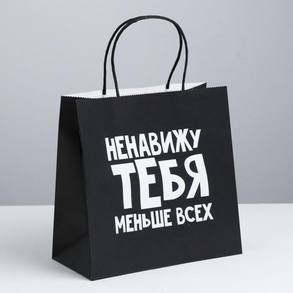 Пакет подарочный «Ненавижу тебя меньше всех» 22 х 22 х 11 см