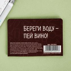 Набор стикеров-закладок «Моё сердце за мерло»
