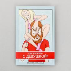 Комикс «Как выжить с девушкой», 12 стр