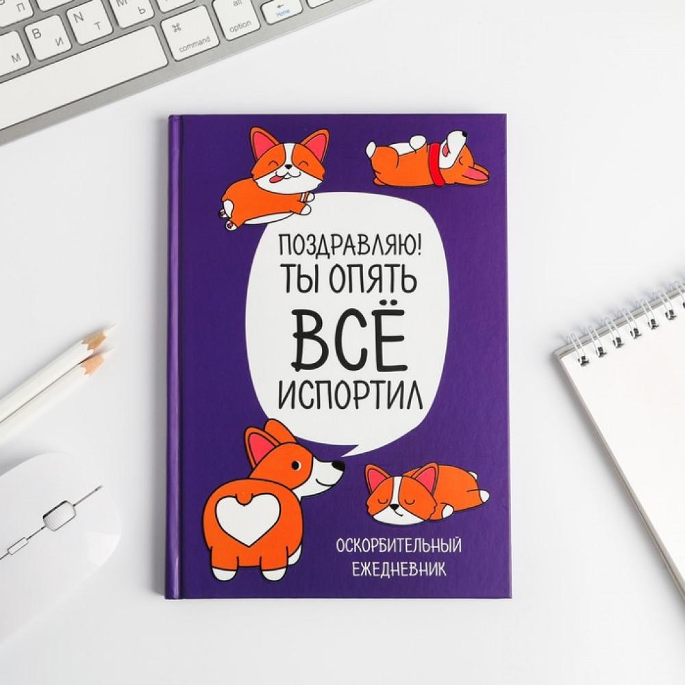 Ежедневник «Корги. Серия для тех у кого лапки» А5, 80 листов