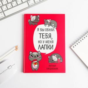 Ежедневник «Котик. Серия для тех у кого лапки» А5, 80 листов