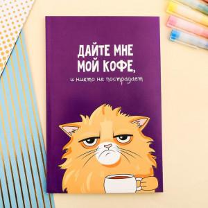 Ежедневник в точку «Кот с кофеечком»