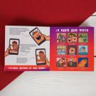 Книжка - открытка «Правила жизни в интернете»