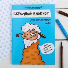 Блокнот раскраска с ламой «Скромный блокнот»,  12 листов