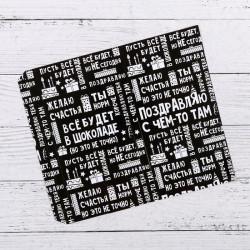 Обёртка для шоколада «Поздравляю с чем–то там», 8 × 15.5 см