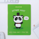 Ежедневник - перевертыш «Панда», 32 листа