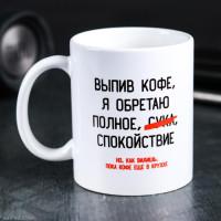 Кружка «Выпив кофе, я обретаю», 300 мл