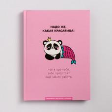 Ежедневник творческого человека с пандой «Какая красавица»