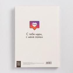 Ежедневник творческого человека «Ставьте лапки»