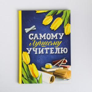 Ежедневник «Самому лучшему учителю» формат А5, 80 листов