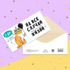 Конверт для денег «С Днём рождения!» от кота 16.5 × 8 см