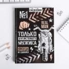 Ежедневник «Только для настоящего мужика», А5, 160 листов