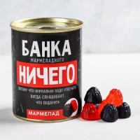 Мармелад в консервной банке «Мармеладного ничего», 200 г