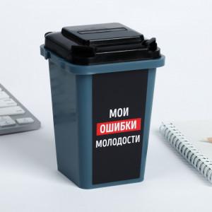 Настольное мусорное ведро «Мои ошибки молодости» 12 × 9 см