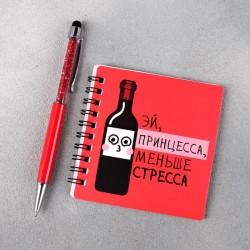 Набор «Возьму всё вино на себя»