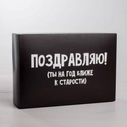 Коробка складная «Поздравляю» 16 × 23 × 7.5 см