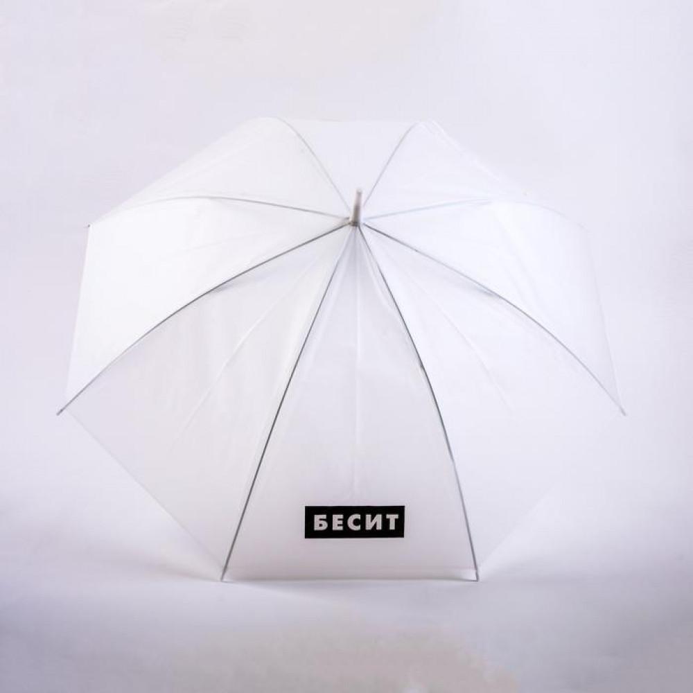 Зонт-трость «Бесит»